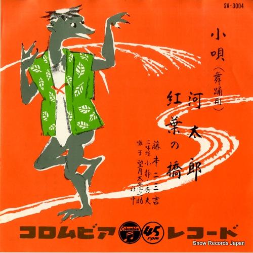 FUJIMOTO, FUMIKICHI kawataro SA-3004 - front cover