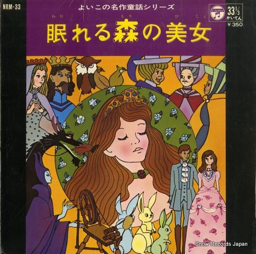 よいこの名作童話シリーズ 眠れる森の美女 NRM-33