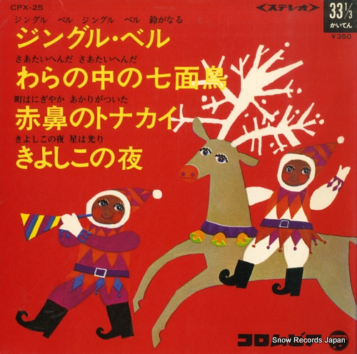 V/A jingle bell CPX-25 - front cover