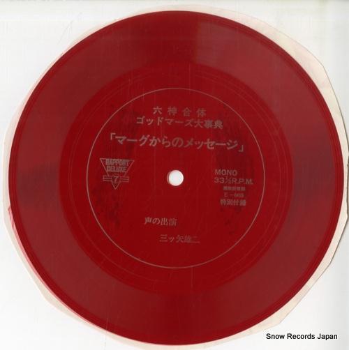 MITSUYA, YUJI marg kara no message E-6455 - front cover