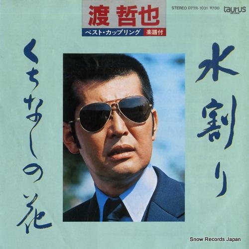 WATARI, TETSUYA mizuwari 07TR-1031 - front cover