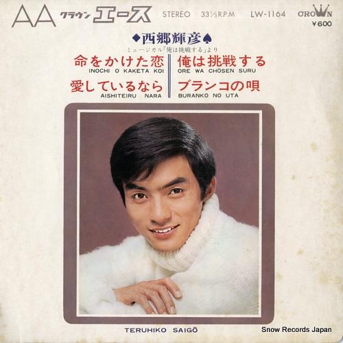 SAIGO, TERUHIKO inochi wo kaketa koi LW-1164 - front cover