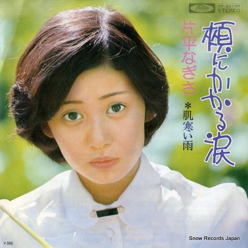KATAHIRA, NAGISA hoho ni kakaru namida TP-20196 - front cover