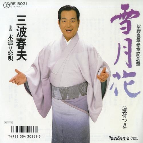 MINAMI, HARUO setsugetsuka RE-5021 - front cover