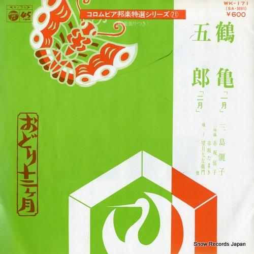 MISHIMA, REIKO tsurukame(1gatsu) WK-171 - front cover