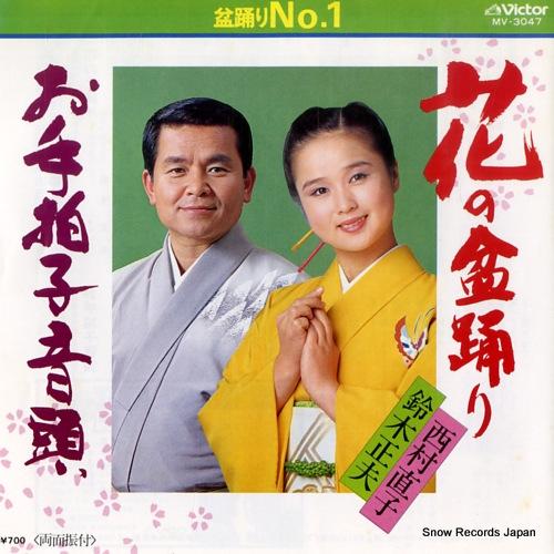 SUZUKI, MASAO, AND NAOKO NISHIMURA hana no bonodori MV-3047 - front cover