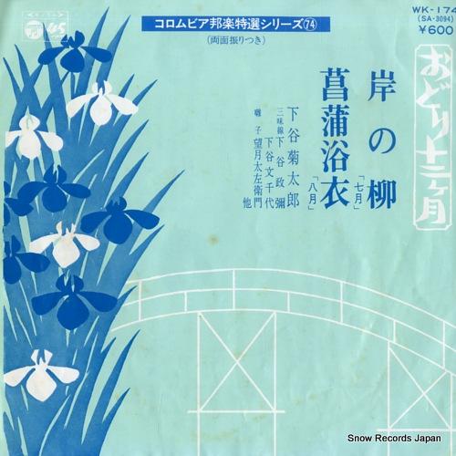 SHIMOTANI, KIKUTARO kishi no yanagi(shichigatsu) WK-174 - front cover