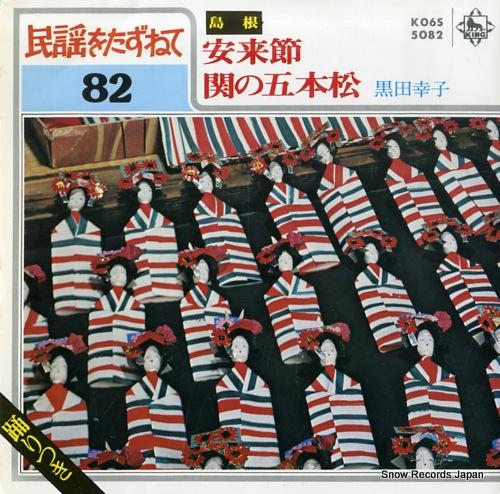KURODA, SACHIKO yasukibushi K06S5082 - front cover