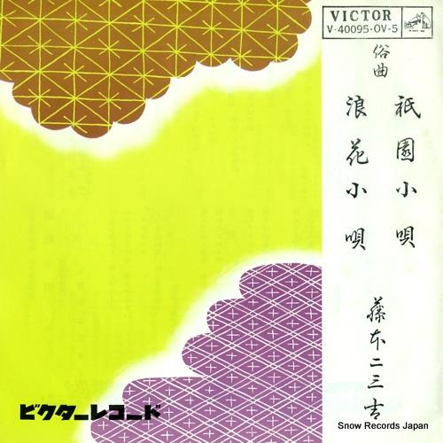 FUJIMOTO, FUMIKICHI gion kouta V-40095 / OV-5 - front cover
