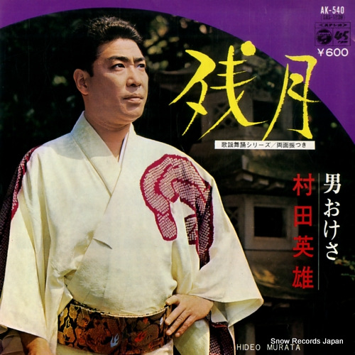 MURATA, HIDEO zangetsu AK-540 - front cover