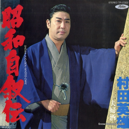 MURATA, HIDEO showa jijoden TP-17002 - front cover