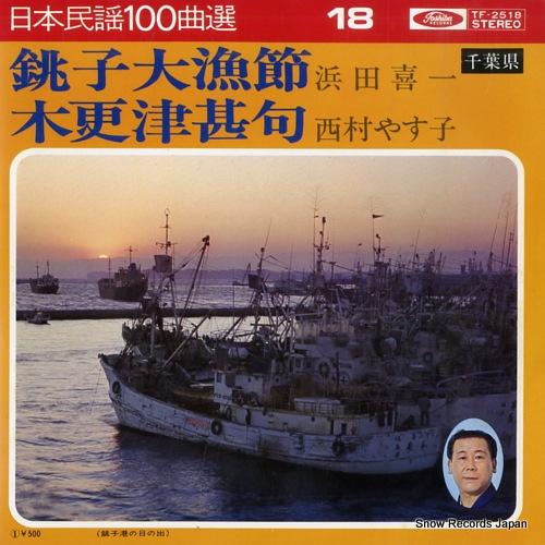 HAMADA, KIICHI choshi tairyo bushi TF-2518 - front cover