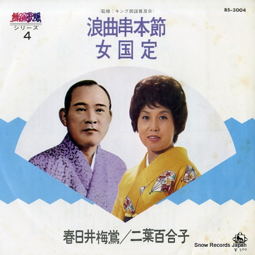 KASUGAI, BAIOU rokyoku kushimoto bushi BS-3004 - front cover