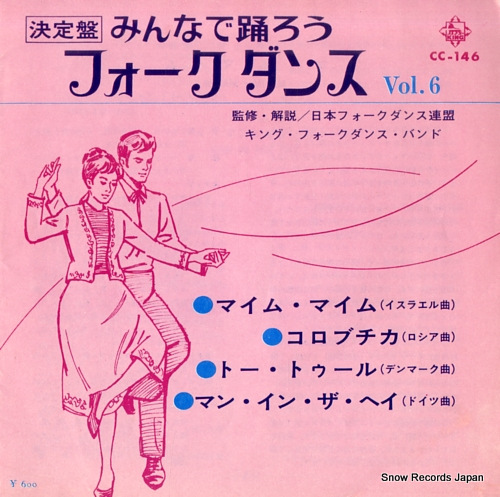 KING FOLK DANCE BAND minnade odoro folk dance vol.6 CC-146 - front cover