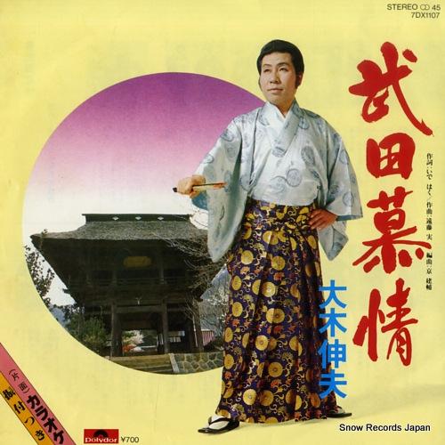 OOKI, NOBUO takeda bojo 7DX1107 - front cover