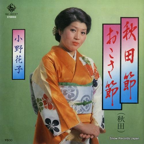 ONO, HANAKO akita bushi GK-6037 - front cover