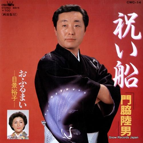 KADOWAKI, RIKUO iwaibune CWC-14 - front cover