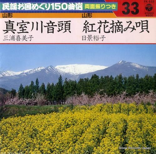 MIURA, KIMIKO mamurogawa ondo FK-533 - front cover