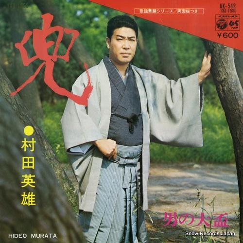 MURATA, HIDEO kabuto AK-542 - front cover