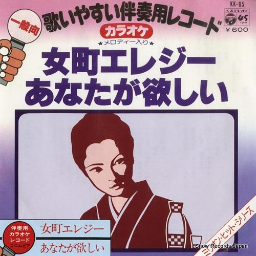 伴奏用カラオケレコード 女町エレジー KK-95