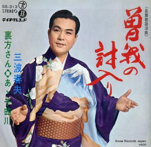 MINAMI, HARUO soga no uchiiri SS-313 - front cover