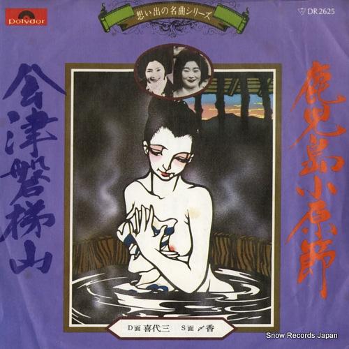 KIYOZO kagoshima oharabushi DR2625 - front cover