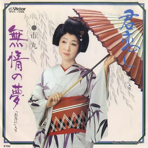 ICHIMARU kimikoishi MVK-1086 - front cover
