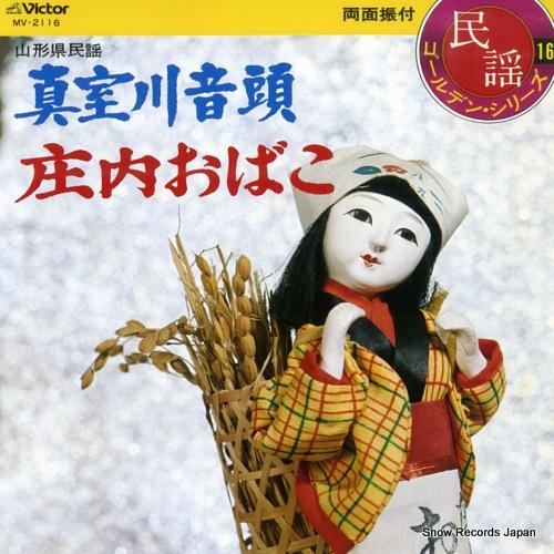 ITO, KAZUKO mamurogawa ondo MV-2116 - front cover