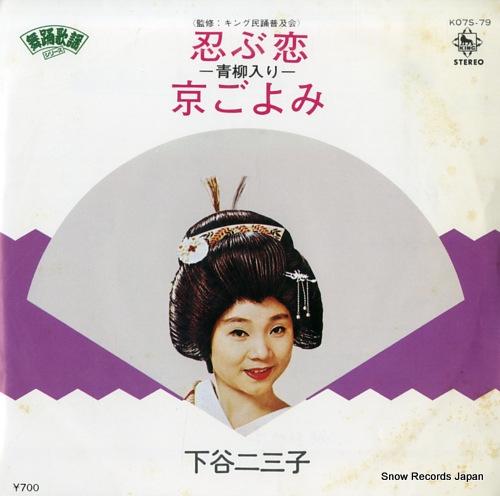 SHIMOTANI, FUMIKO shinobu koi K07S-79 - front cover