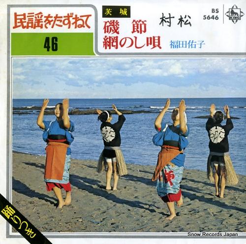 FUKUDA, YUKO isobushi BS5646 - front cover