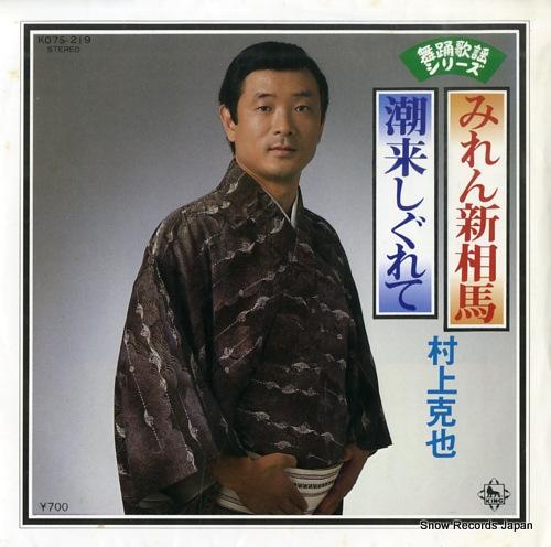 MURAKAMI, KATSUYA miren shinsouma K07S-219 - front cover