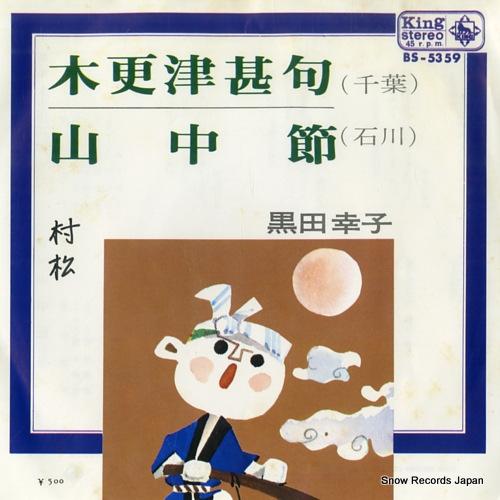 KURODA, SACHIKO kisarazu jinku BS-5359 - front cover