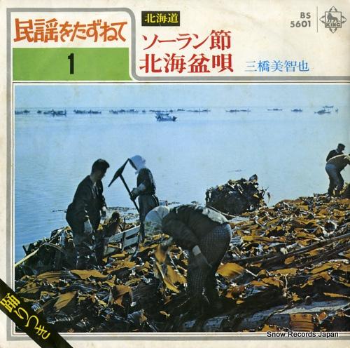 MIHASHI, MICHIYA soran bushi BS5601 - front cover