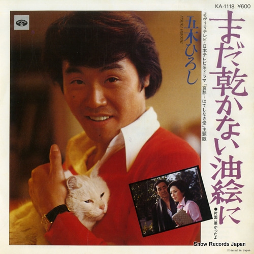 ITSUKI, HIROSHI mada kawakanai aburaeni KA-1118 - front cover