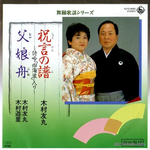 KIMURA, TOMOMARU shugen no fu K07S-6695 - front cover