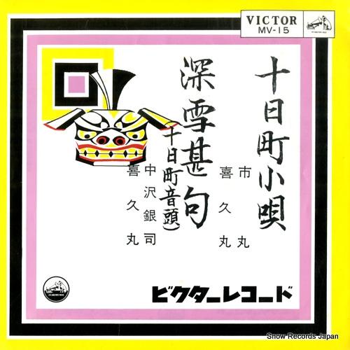 V/A 十日町小唄 MV-15