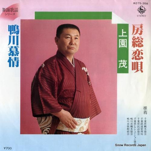UEZONO, SHIGERU boso koiuta K07S-358 - front cover