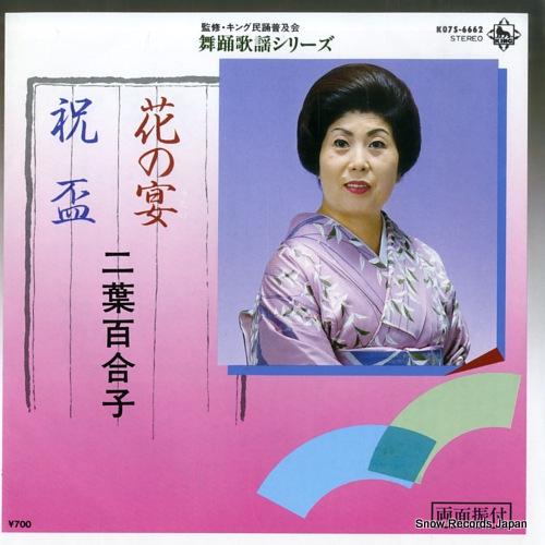 FUTABA, YURIKO hana no utage K07S-6662 - front cover
