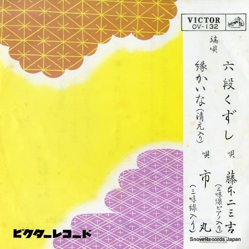 FUJIMOTO, FUMIKICHI rokudan kuzushi OV-132 - front cover