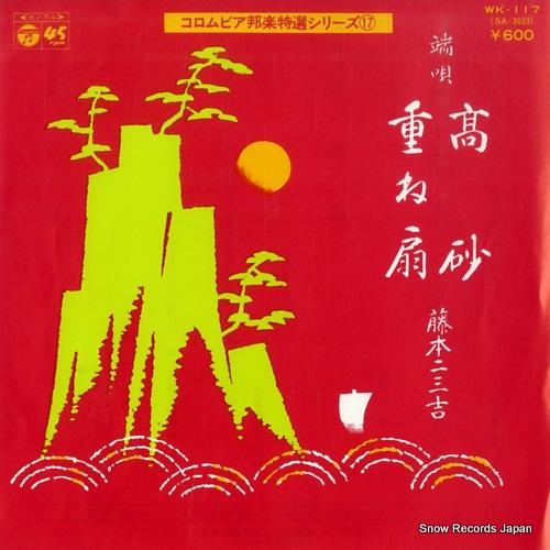 FUJIMOTO, FUMIKICHI takasago WK-117 - front cover