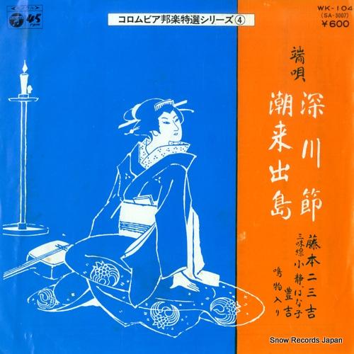 FUJIMOTO, FUMIKICHI fukagawa bushi WK-104 - front cover