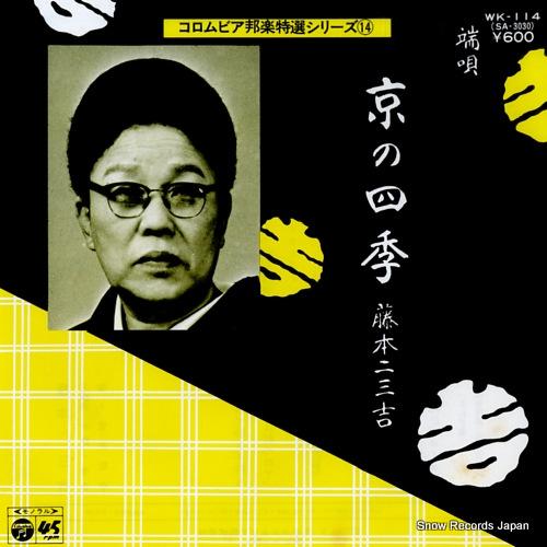 FUJIMOTO, FUMIKICHI kyo no shiki(jo) WK-114 - front cover