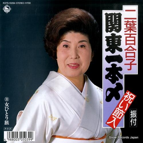 FUTABA, YURIKO kanto ipponzime K07S-10284 - front cover