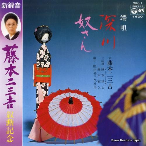 FUJIMOTO, FUMIKICHI fukagawa WK-1 - front cover