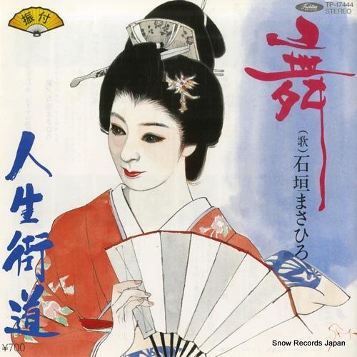 ISHIGAKI, MASAHIRO mai TP-17444 - front cover