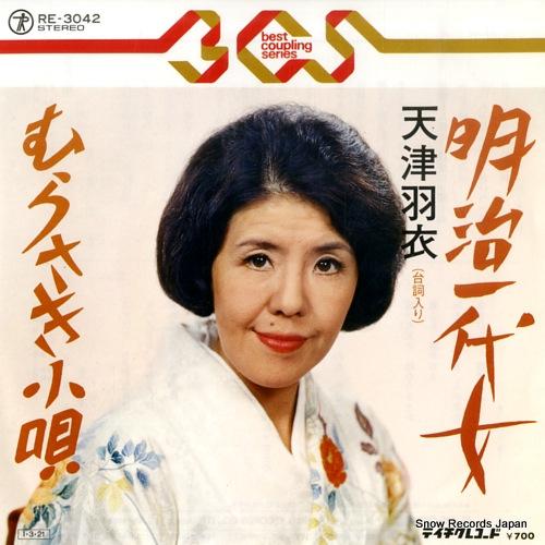 AMATSU, HAGOROMO meiji ichidai onna RE-3042 - front cover