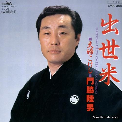 KADOWAKI, RIKUO shussemai CWA-266 - front cover