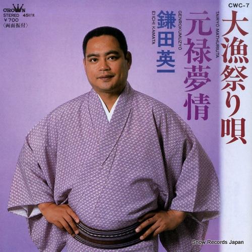 KAMATA, EIICHI tairyo matsuriuta CWC-7 - front cover