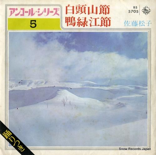 SATO, MATSUKO hakutosanbushi BS5705 - front cover
