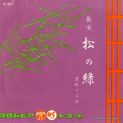 YOSHIZUMI, KISABURO matsu no midori SB-3011 - front cover